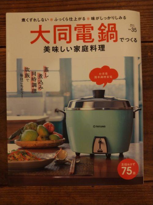 大同電鍋でつくる美味しい家庭料理