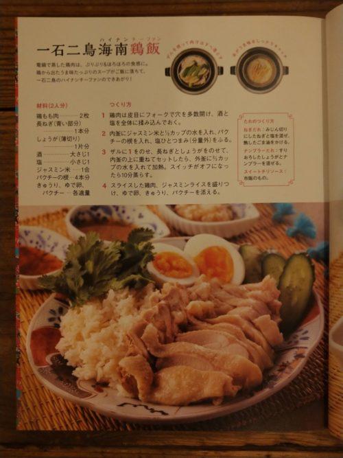 海南鶏飯のページです