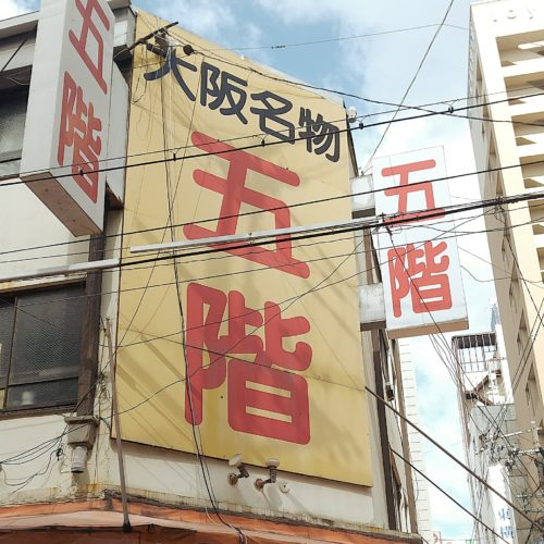 日本橋名物の五階百貨店