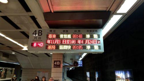 台北駅での電光掲示板