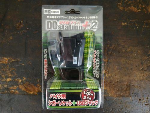 USB電源キットです。